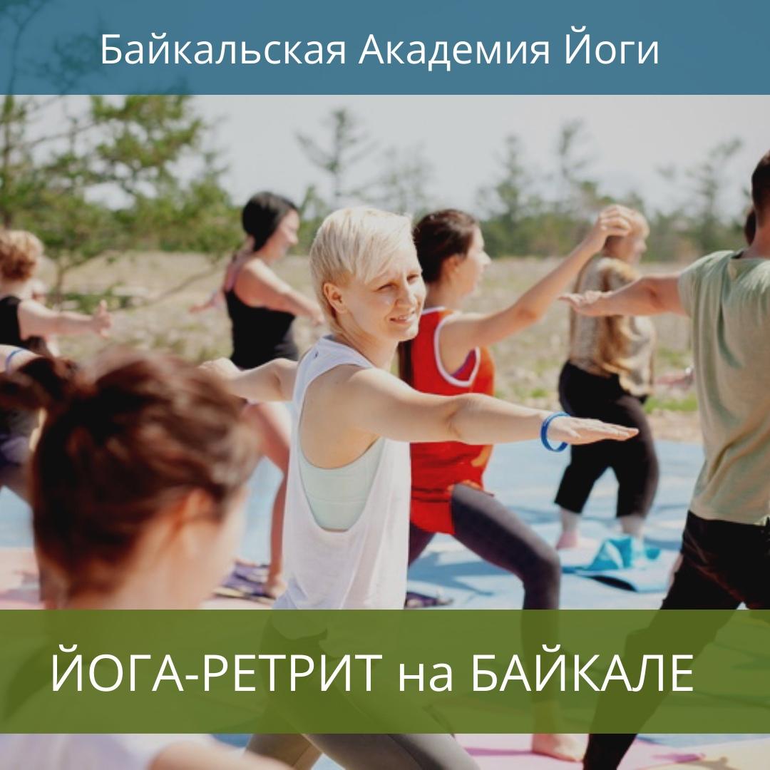 Йога-ретрит на Байкале. Байкальская Академия Йоги