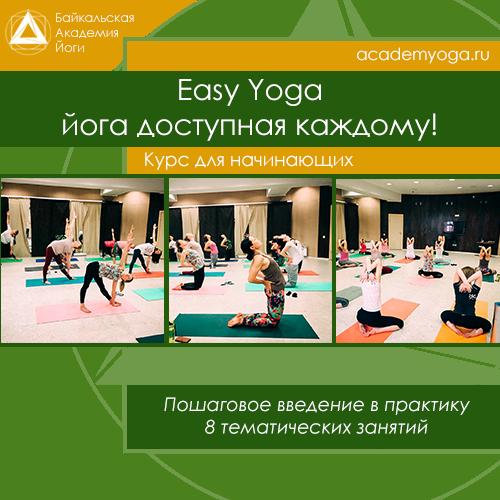 academy_easy4